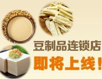 天使1号:豆制品专卖店即将上线