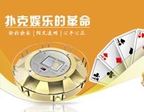 全球首款自动扑克机--娱乐好帮手