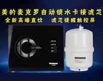 高端智能净水器-品牌直销